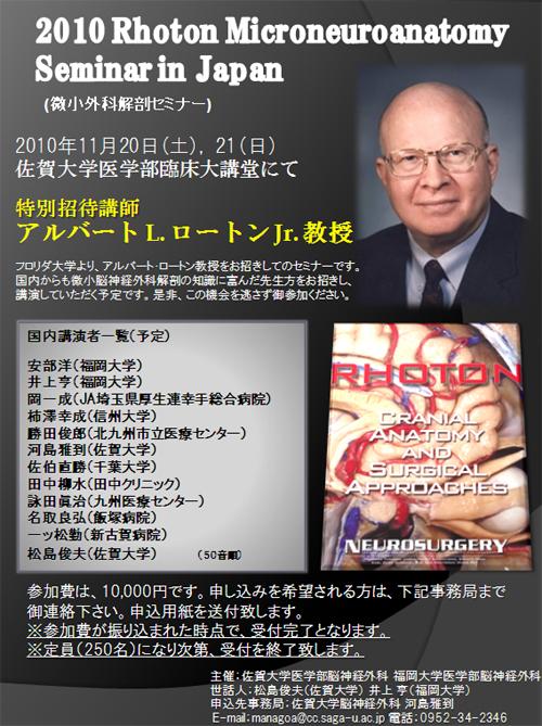 rhoton_seminar_poster_11